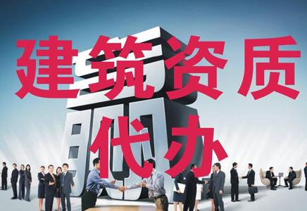 荆州建筑资质三级升二级要满足什么条件?